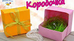Красивая коробочка для подарка легкая 33
