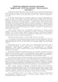 Проблемы свободного сознания искушение арифметикой Ф М  Скачать документ