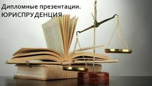 Презентация к диплому по юриспруденции Рекомендации примеры  Пример дипломной презентации по педагогике