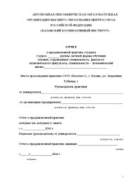 Отчет по преддипломной практике Место прохождения практики ООО  Отчёт по практике Отчет по преддипломной практике Место прохождения практики ООО Бэхетле