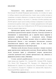 Понятие убийства по российскому уголовному праву диплом по  Это только предварительный просмотр