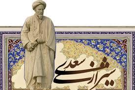 Image result for عکس از سعدی شیرازی