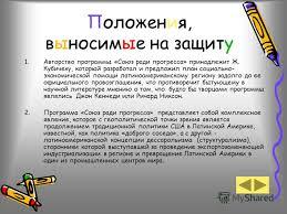 Презентация на тему Тема магистерской диссертации Солода  13 Научная