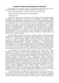 Организация Объединенных Наций ООН реферат по политологии  Основные теории международных отношений реферат по политологии скачать бесплатно реализм понимание понятие производственные Развитие сила конкуренция