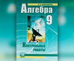 ГДЗ по Алгебре класс Контрольные работы Александрова Л А