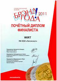 Дипломы и сертификаты компании Литопласт электро Дипломы 2011 Брэнд года