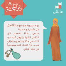 ما هو يوم التروية؟ - مركز الأبرار القرآني