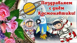 12 апреля день космонавтики! Смотри Красивое видео Поздравь красиво своих  родных и знакомых, друзей и коллег … | Поздравительные открытки, Открытки, С  днем рождения