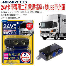Japan Mirared 24 V Truck Special Adjustable Double Hole Cigarette ...