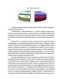 Декан НН Анализ социально психологического климата в МОУ  Страница 5 Анализ социально психологического климата