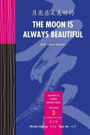 the moon is always beautiful and other essays   cheng  amp  tsuithe moon is always beautiful and other essays