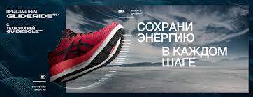 ASICS Russia | Официальная беговая обувь и одежда