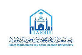 جامعة الامام محمد بن سعود - ويكيات