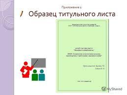 Презентация на тему Рекомендации по оформлению отчета по  7 Приложение 1 Образец титульного листа