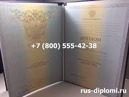 Купить диплом магистра в Москве Цена диплома магистра   Диплом магистра 2012 2014 годов