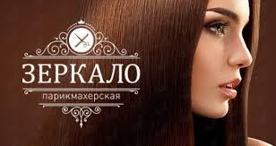 <b>Зеркало</b>, парикмахерская: отзывы, адреса, телефоны, цены ...