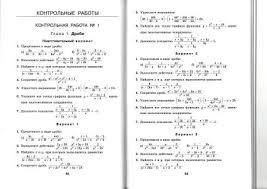 Гдз по математике класс автор виленкин контрольные работы  Математике 6 класс Решебник Контрольные работы по математике Виленкин ГДЗ 6 класс Математика ГДЗ по Математике Виленкин ГДЗ по Математике для