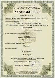 Признание диплома Варя Давыдова Болгария Признание диплома