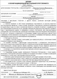 Договор о материальной ответственности автомойщика ru 44 глава трудового кодекса рф