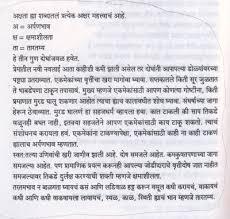 marathi essay search engine coursework academic service marathi essay search engine