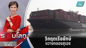 วิกฤตเรือยักษ์ขวางคลองสุเอซ ทำเสียหายหลายล้าน | 26 มี.ค. 64 | รอบโลก DAILY  - YouTube