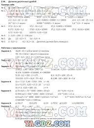ГДЗ по математике класс Гельфман Холодная учебник Деление десятичных дробей