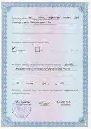 Где купить диплом и лицензию охранника Государственный институт русского где купить диплом и лицензию охранника языка