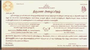 wedding invitation wording for friends from bride and groom in tamil beautiful sle hindu wedding invitation