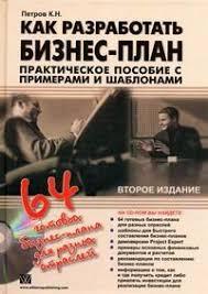 """<b>Петров</b> К.Н. """"Как <b>разработать</b> бизнес-план:Практическое ..."""