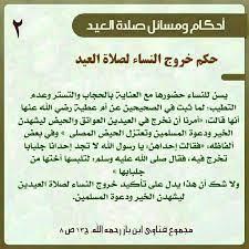 """محمد الخازن on Twitter: """"حكم تحية المسجد لمن أتى مصلى العيد  https://t.co/LJWV9UPRQs"""" / Twitter"""