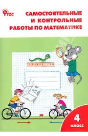 Книга Математика класс Самостоятельные и контрольные работы  Самостоятельные и контрольные работы