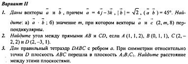 КИМ по геометрии класс Дата по плану 29 12 Дата факт Контрольная