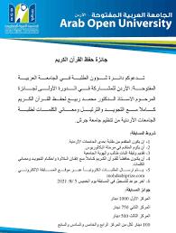 Arab Open University - Jordan LMS