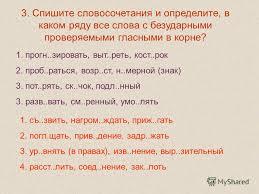 Презентация на тему Контрольная работа по русскому языку на тему  3 3