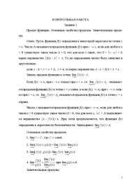 Вариант Контрольная работа Решить задач Предел функции  Контрольная работа 3 Решить 8задач 1 Предел функции