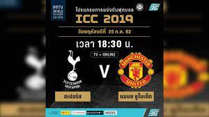 โปรแกรมฟุตบอล ICC 2019 วันที่ 25 ก.ค. สเปอร์ส พบ แมนฯ ยูไนเต็ด  และอัพเดทผลการแข่งขัน : PPTVHD36