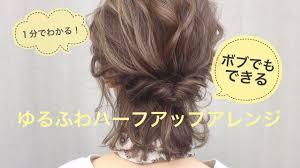 お呼ばれ結婚式ボブハーフアップ髪型のやり方とデザイン お呼ばれ