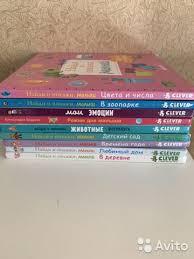 Книги <b>clever найди</b> и покажи купить в Московской области на ...