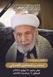 وفاة العلامة محمد بن اسماعيل العمراني مفتي اليمن السابق   سما نيوز    الرابطة الإعلامية الجنوبية» سما نيوز   الرابطة الإعلامية الجنوبية