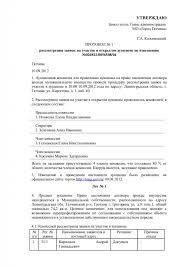 Аттракцион КУМИ › Блог › новостей из Ленинградской области протокол по аукциону