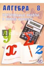 Книга Алгебра класс Контрольные работы в новом формате  Алгебра 8 класс Контрольные работы в новом формате
