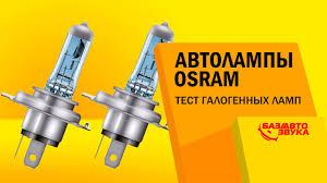 Автолампы <b>OSRAM</b>. Тест <b>галогенных ламп</b>. Замер яркости. Тест ...