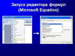 Майкрософт equation скачать бесплатно er iv ru магазины в уфе куртки осенняя охота 2010 г ейск