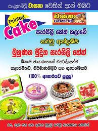 Horana Wasana Bakers Pvt Ltd Home Facebook