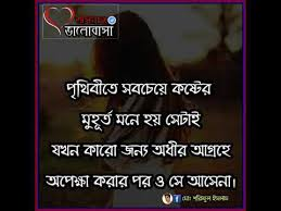 Quotes Of A Broken Heart Cool Sad Heart Touching Bangla Quotes Red Matrix In Me