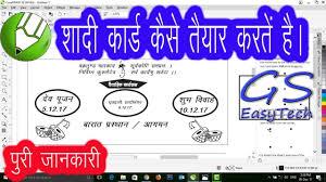 Sadi Card Design How To Design And Print Wedding Card Hindu Sadi Card Designing Wedding Card Designing Coreldraw