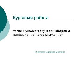 Курсовая работа тема Анализ текучести кадров и направление на ее  Курсовая работа тема Анализ текучести кадров и направление на ее снижение