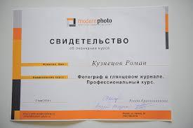 Обо мне Диплом об окончании курса Профессиональная фотография Академия фотографии 2007 год