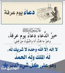 أدعية ليلة وقفة عرفة مكتوب مستجاب - المصري نت