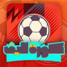 بث مباشر مباريات اليوم الان › كورة لايف - يلا شوت - YouTube